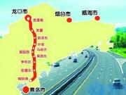 龙青高速明年年底通车 尽享烟青2小时生活圈