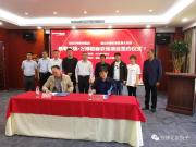 桃萄水镇·万博稻咖农场项目正式签约!