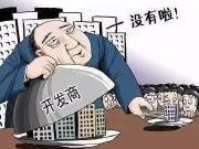 在广州别说买房,没钱连样板间都看不了!南沙盘都要验资70万…