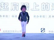 福迪•瑞府 — 童模大秀 今•动感青春周