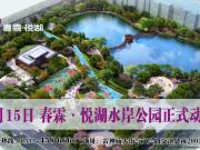 热烈祝贺春霖悦湖项目湖景公园正式动工
