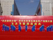 天庆麦积小镇杯 天水第5届广场舞大赛总决赛暨颁奖典礼举行