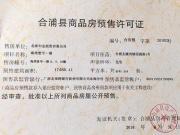 中金海湾壹号项目一期6、9、10#楼取得预售许可证