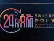 滇SHOW东呈集团 • 宜尚酒店寓精装样板间盛大开放