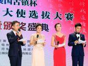 汉中旅游形象大使选拔赛总决赛暨颁奖晚会圆满落幕!