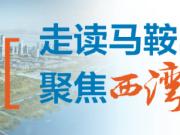 """走读马鞍岛,聚焦西湾汇①:为什么说深圳和中山越来越""""近""""了?"""
