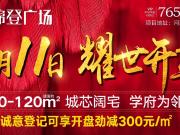 8月11日绵登广场耀世开盘,5字头开盘劲减300元/㎡!