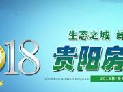 贵阳房交会 参展房企巡礼9
