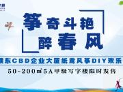 濮东企业大厦纸鸢风筝DIY欢乐季——筝奇斗艳、醉春风