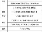 广州今年增10多所名校,还有14所在路上!
