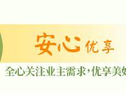 """百年物业 一生相伴丨泽信物业""""五心服务""""体系全新亮相"""