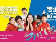 浙南祥生助力孩子们的新年愿望,就差你的一个微笑!