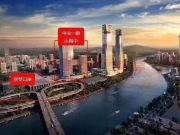 中冶盛世国际广场推出商铺和公寓在售
