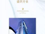 珠海仁恒洲际酒店盛世开业 国际生活又一里程碑