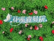 花溪壹号院3.8妇女节专场
