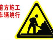 商丘人民注意了!这条路要全封闭施工,请绕行!