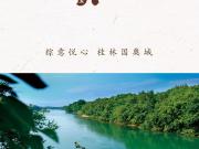 粽情端午 粽意悦心桂林国奥城