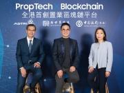 新世界伙应科院创香港首个置业区块链跨界平台