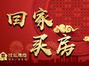 回家买房| 搜狐焦点暖心置业季来啦,春节买房看这里!