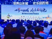 重庆融创文旅城盛大启幕,世界级旅游目的地带动城市新发展