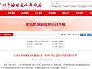 琶洲会展南片区(赤沙)改造启动 4187人身价暴涨