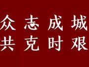融责任于血脉,世茂集团宣布捐赠3000万港币!