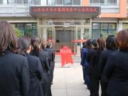 热烈祝贺山东地王实业集团财务中心顺利启用!