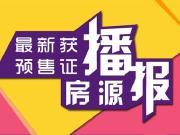 上周武汉4个楼盘拿预售证 江夏需付全款盘没卖光