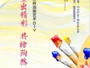 陶然府油画艺术DIY
