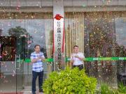 河源灯塔盆地示范区农产品交易展示中心正式成立