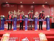 城芯聚焦 不负久候|海盐吾悦广场城市展厅今日荣耀开放!