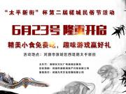 """""""太平新街""""杯第二届槎城民俗节6月23日等你赢好礼"""