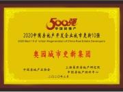 """奥园城市更新集团荣获""""2020中国房地产城市更新10强"""""""