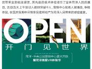 开门见世界 建邦见未来 | 菏泽·中央公园营销中心盛大开放