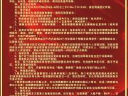 三江澳海澜庭54、55、56#销售公示方案