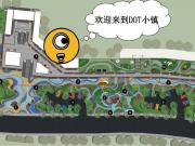 [绿地·璞悦公馆]DOT小镇掀商业新风潮