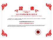 喜報!隆泰物業榮獲中國物業服務百強企業TOP30