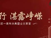 雅居乐雍逸廷一周年庆典圆满落幕,感恩一城所爱,未来不负期待!