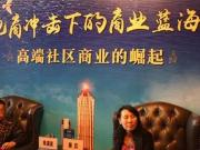 【先河国际社区】无限商机,引爆社区商业财富蓝海