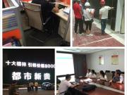 【鼓足干劲,力争上游】华耀城全体员工上下一心,只为一个目标!