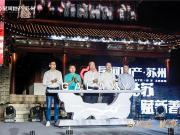 星河平江新著项目规划 总户数 苏州平江新著所属区域