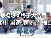 热议丨《都挺好》终于大结局 洞察中国家庭矛盾根源