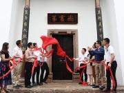 秋长茶园美丽乡村初露新貌 打造粤港澳客家文化体验地