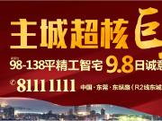 必看!9月8日【丰华珑远翠珑湾】诚意登记攻略