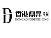 装修中的最不值得费钱和最值得费钱的地方.香港鼎昇