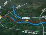 成都首条旅游空铁来了 大邑空铁试验线2021年年中建成