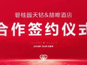 2019碧桂园·天钻&喆啡酒店签约仪式圆满落幕