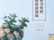 【悦水湾5园】全新样板提前揭秘,先来一睹为快吧!