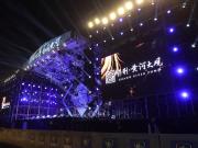 燃爆全城 盛况空前!保利首届黄河音乐节璀璨谢幕!