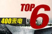 10月第2周来电TOP6 松北独有鳌头单价9字头起